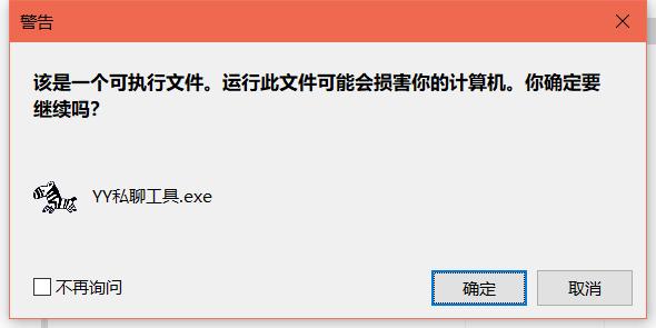 歪歪聊天助手中文版下载