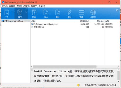FoxPDF Converter Ultimate文件格式转换工具下载 v5.0最新免费版