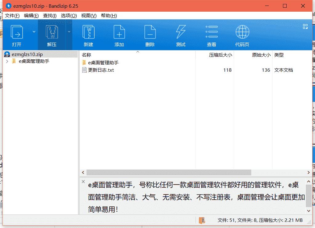 e桌面管理助手下载 v1.0绿色免费版