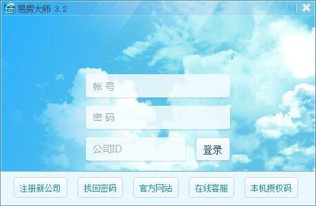 易房大师中文版下载