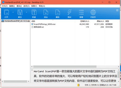 Horland Scan2Pdf下载 v6.1.0.5免费破解版