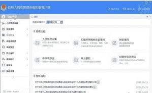 山西省税收管理系统扣缴客户端