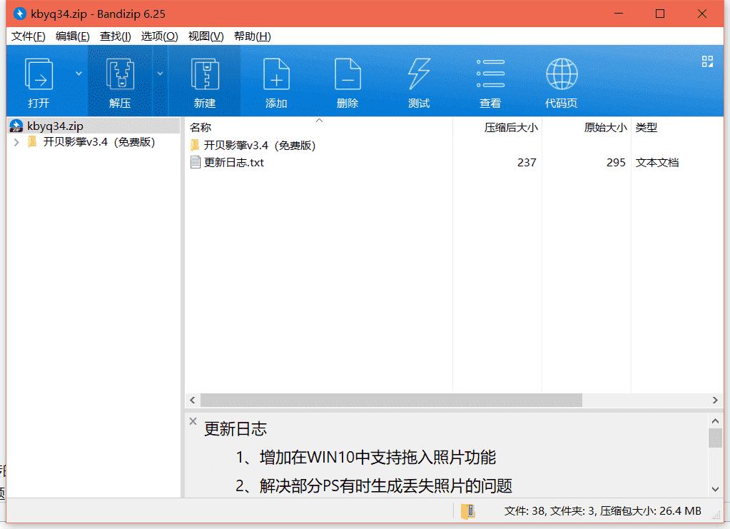 开贝影擎免费版下载