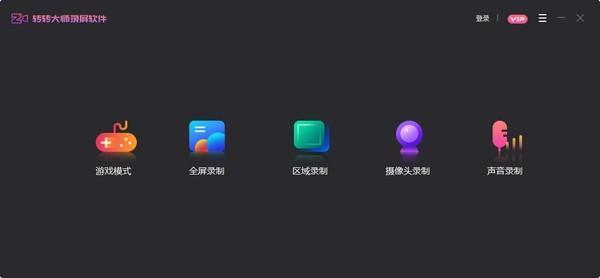 转转大师录屏软件 v1.0.0.1