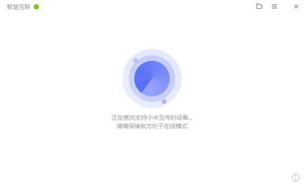 小米智慧互联下载 v1.0.0.250最新免费版