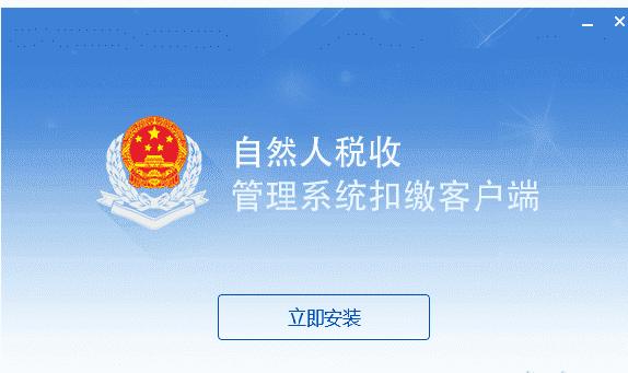 山西省自然人税收管理系统扣缴客户端下载 3.1.071