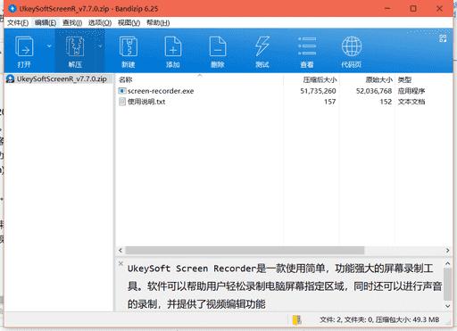 UkeySoft Screen Recorder屏幕录制工具下载 v7.7.0中文免费版