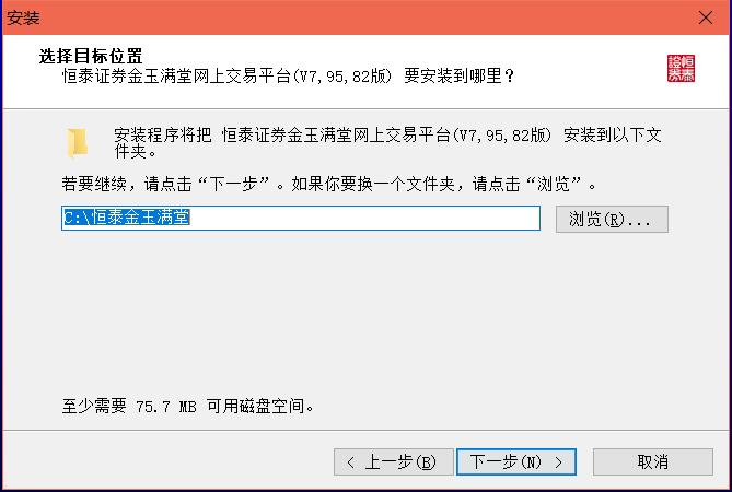 恒泰证券中文版下载