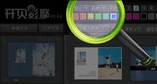 开贝影擎下载 v3.4中文免费版