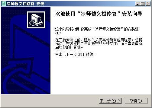 涂师傅数据恢复软件下载 v4.0