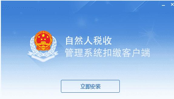 山东省自然人税收管理系统扣缴客户端下载 v3.1.066