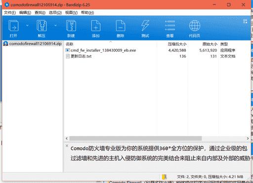 Comodo Firewal科摩多免费防火墙下载 v12.0.0.687中文免费版