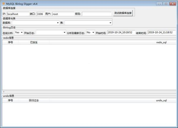 MySQL Binlog Digger中文版下载