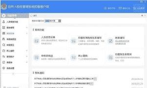 北京金税扣缴客户端