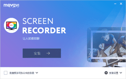 Movavi Screen Recorder免费版下载