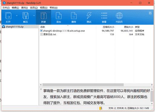 掌嗨桌面端下载 v1.1.18绿色免费版