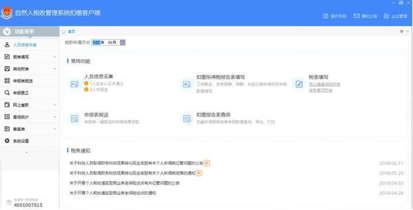 天津市税收扣缴客户端