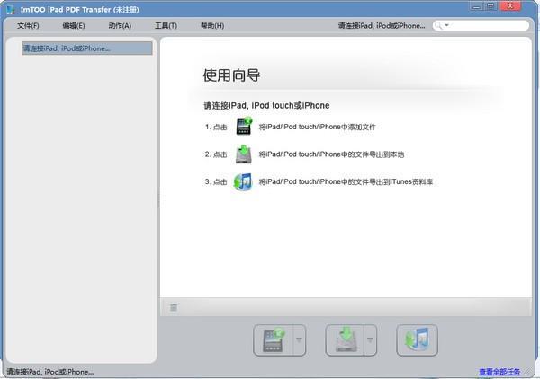 ImTOO iPad PDF Transfer中文版下载