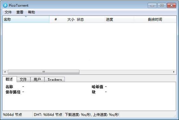 PicoTorrent 免费版下载