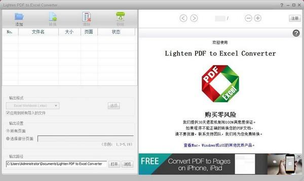 Lighten PDF to Excel Converter中文免费版