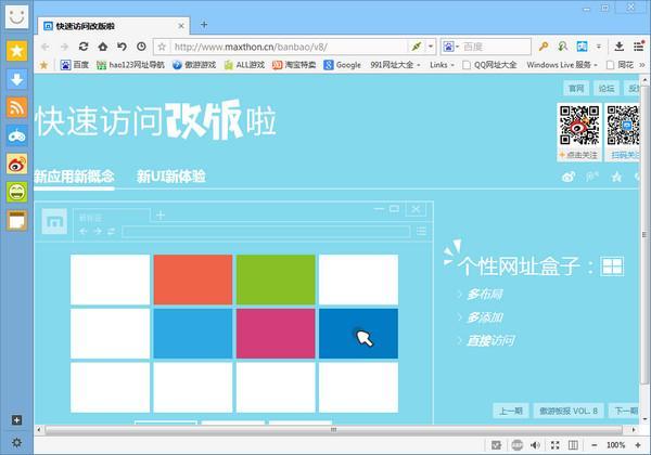 傲游云浏览器下载 v5.3.8.1600最新中文版
