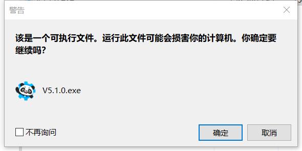 慧编程pc端下载