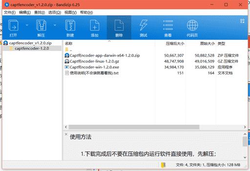 CaptfEncoder网络安全工具套件下载 v1.2.0中文免费版