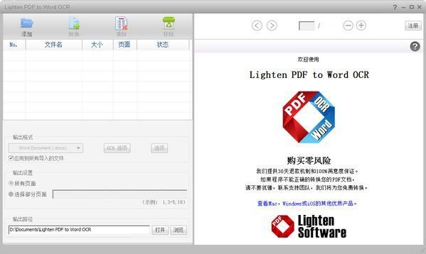 Lighten PDF to Word OCR免费版下载