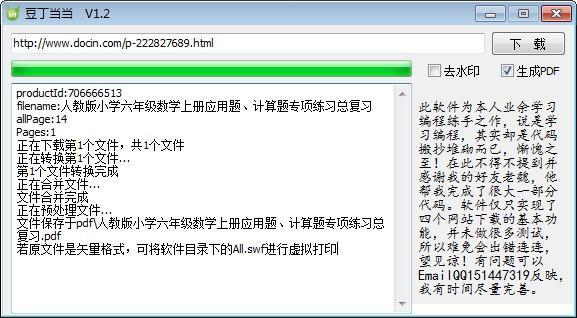 万能文档下载器免费版下载