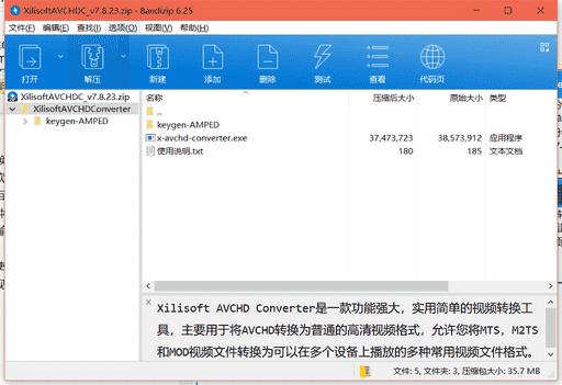 Xilisoft AVCHD Converter视频转换工具下载 v7.8.23免费破解版