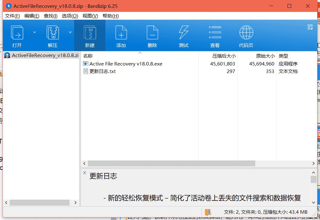 Active File Recovery文件恢复软件下载 v18.0.8.0免费破解版
