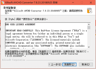 Xilisoft AVCHD Converter免费版下载