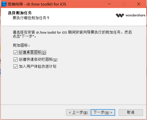 Wondershare dr.fone toolkit for iOS中文版下载