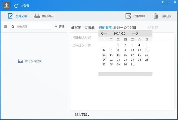 URCalendar意唯心心日历下载 V1.5最新免费版