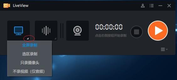 liveview桌面录屏下载 v3.6.9最新免费版