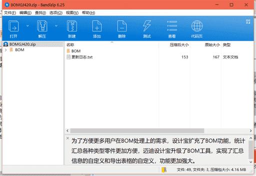 BOM工具物料清单软件下载 v4.2.0中文破解版