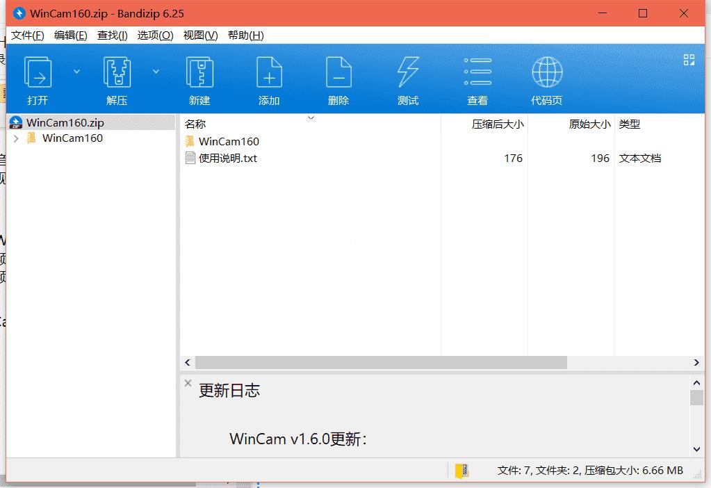 WinCam简易屏幕录像工具下载 v1.60免费破解版