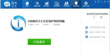 258商务卫士中文版下载