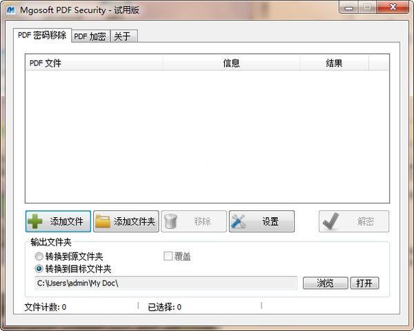Mgosoft PDF Security中文版下载