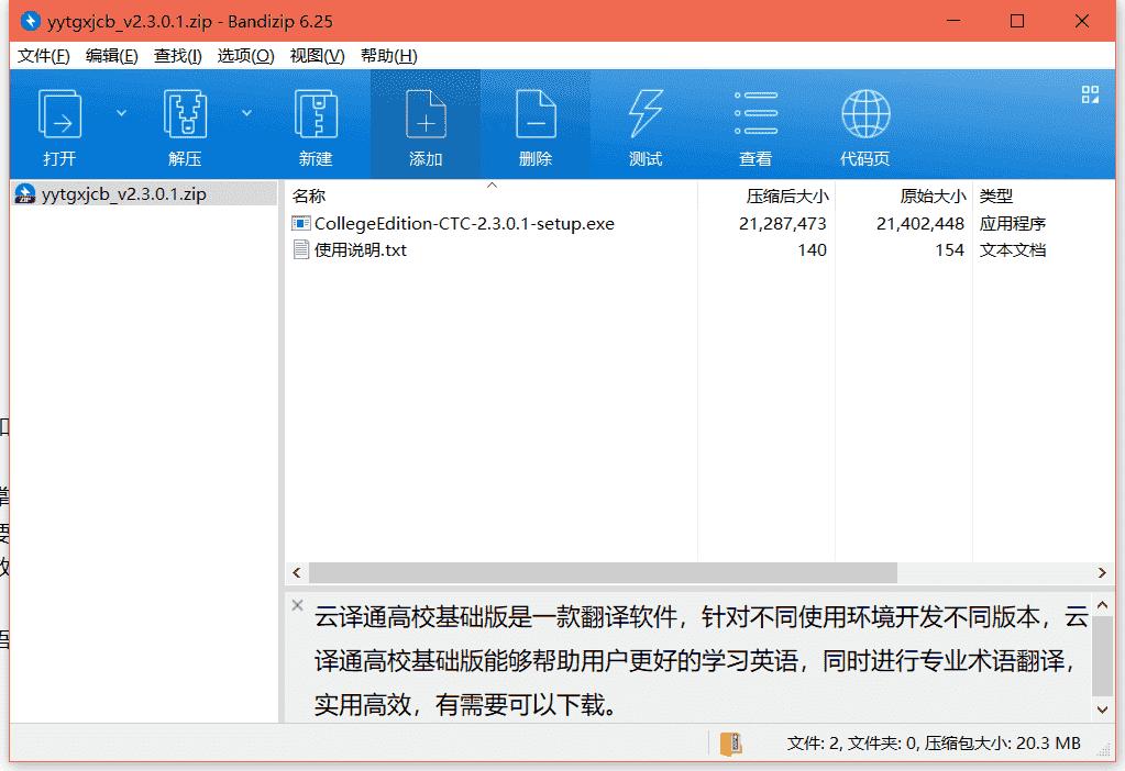 云译通高校基础版下载 v2.3.0.0中文免费版