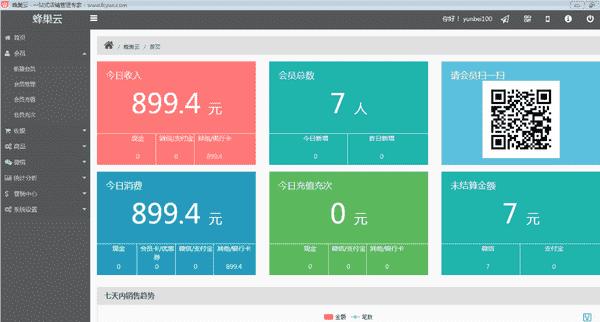 蜂巢云会员管理系统下载 V2.0中文免费版