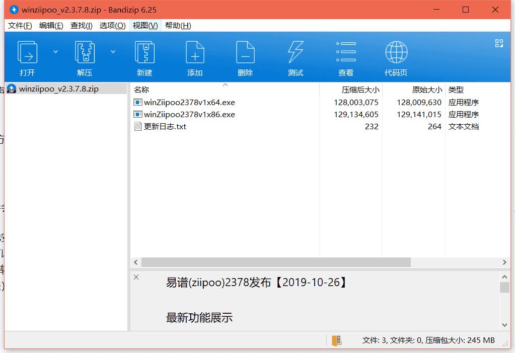 易谱软件下载 v2.3.6.2中文免费版