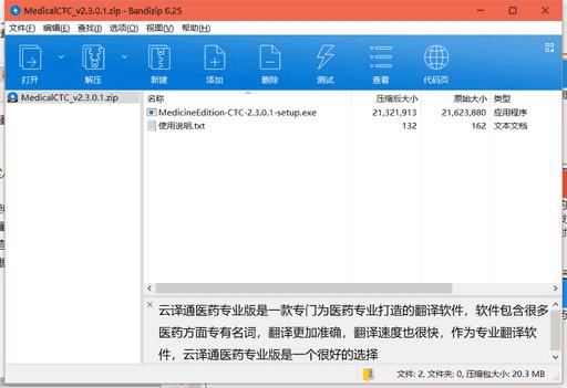 云译通软件下载 v2.2.0.5最新免费版
