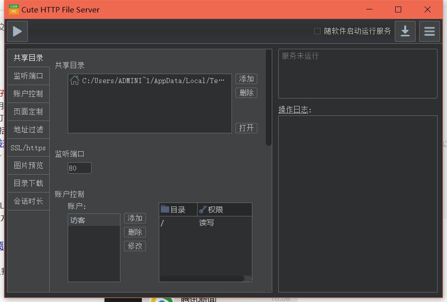 Cute Http File Server破解版