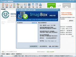 ImapBox免费版下载