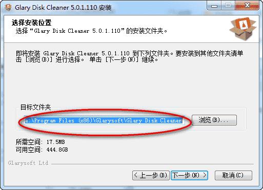 Glary Disk Cleaner免费版下载