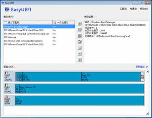 EasyUEFI免费版下载