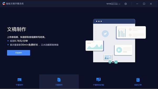 智能文稿字幕系统下载 v1.0中文免费版