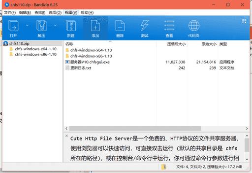 Cute Http File Server文件共享服务器软件下载 v1.10免费破解版