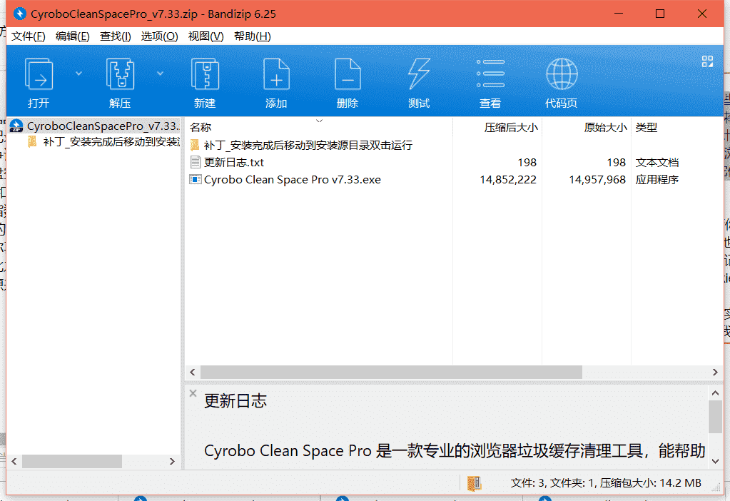 Cyrobo Clean Space Pro 免费版下载